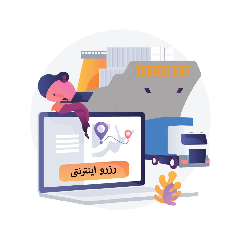 رزرو اینترنتی تهران بار
