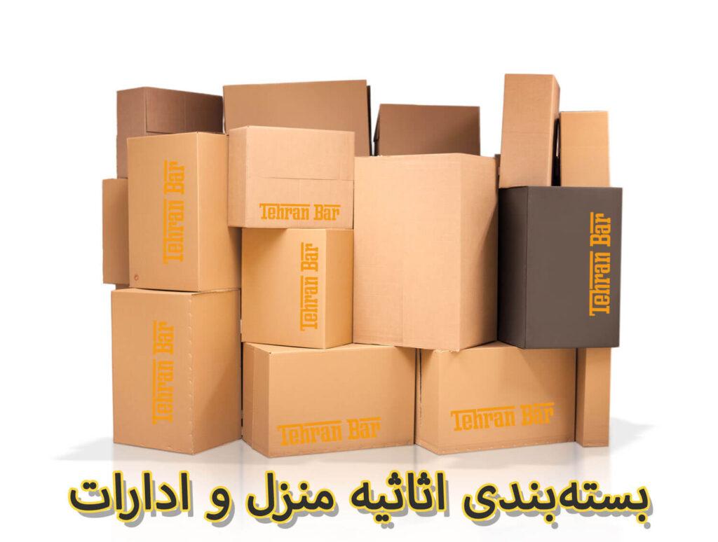 بسته بندی اثاثیه منزل و ادارات